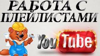 Работа с плейлистами YouTube