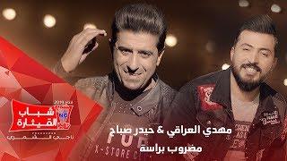 مهدي العراقي و حيدر صباح - مضروب براسة( فيديو كليب حصري) |  2019