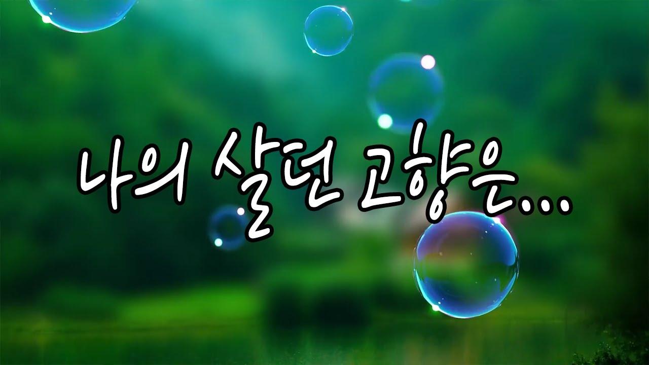 나의 살던 고향은.....쑥칼국수 쑥개떡..그리고 故김득구 선수님...그시절 그곳 추억이 말을해...