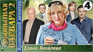 Любопытная Варвара 2. 4 серия. Детектив, сериал.