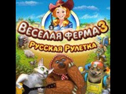 веселая ферма русская рулетка онлайн