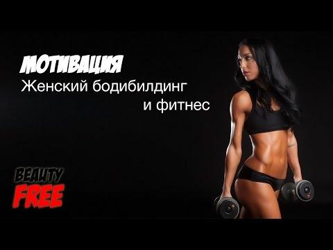 Женский фитнес и