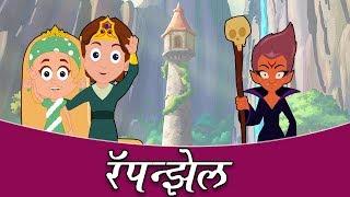 रॅपन्झेल - Marathi Story for Kids 2019 | | Rapunzel in Marathi - छान छान गोष्टी मराठी