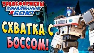 СХВАТКА С БОССОМ ПЛАН МЕГАТРОНА Трансформеры Закаленные в Бою Transformers Forged To Fight ч.203