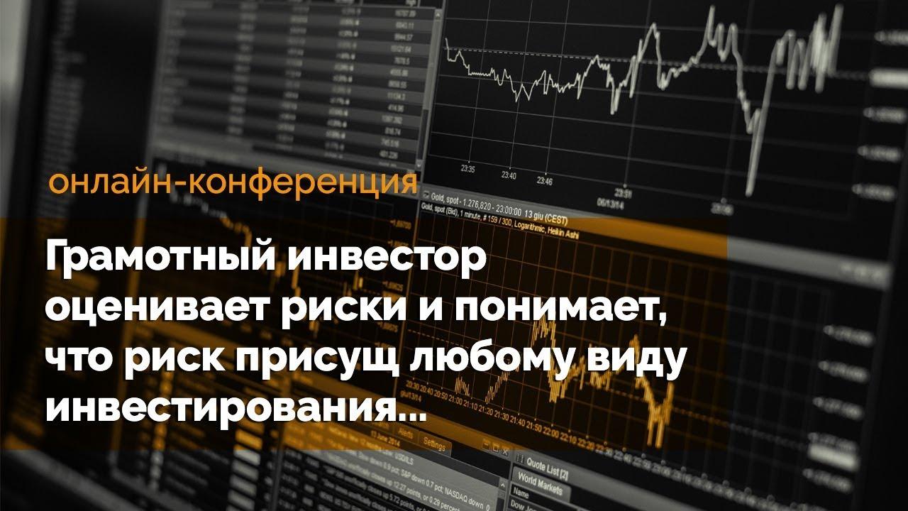 Грамотный инвестор оценивает риски и понимает, что риск присущ любому виду инвестирования