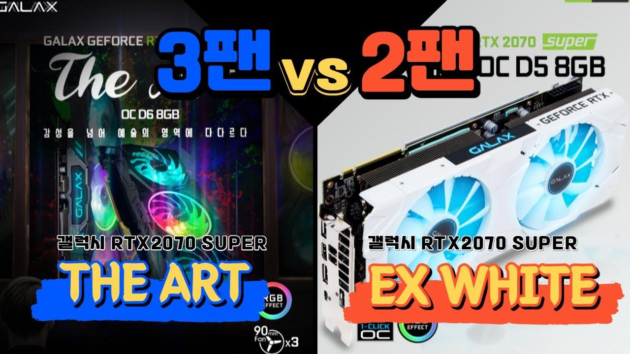 갤럭시 2070 SUPER 3팬 VS 갤럭시 2070 SUPER 2팬 과연 어느정도 차이가 있을까?