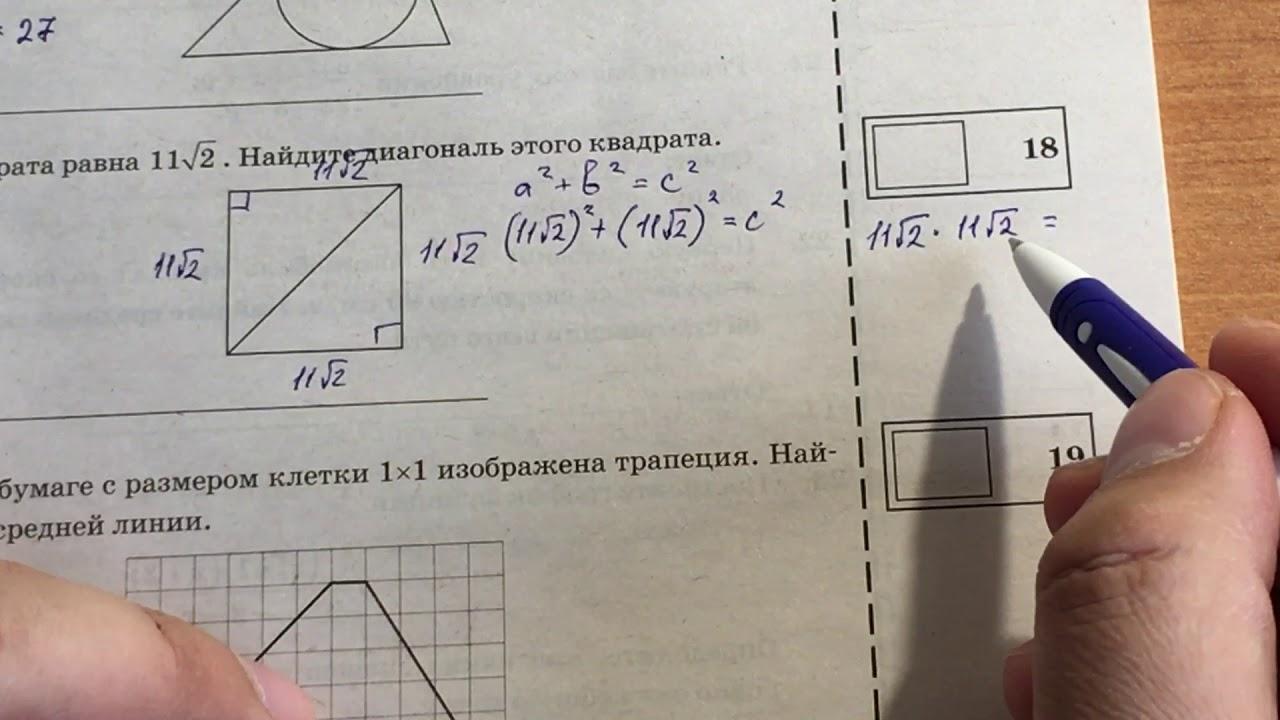 Гдз огэ по математике 2018 ященко решение