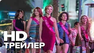 Очень плохие девчонки - Трейлер 1 (Русский) 2017