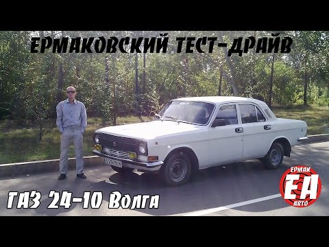 ЕРМАКОВСКИЙ ТЕСТ-ДРАЙВ. ГАЗ 24-10 Волга
