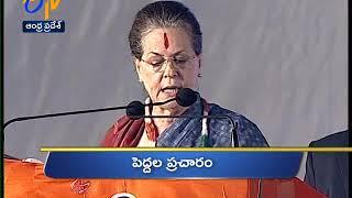 10 Am  Ghantaravam  News Headlines  18th October 2019  Etv Andhra Prades