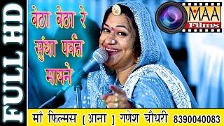 Asha Vaishnaw Ahmedabad LIVE  |  MAA Films,[AANA] 8390040083 | Marwadi Bhajan july 2016