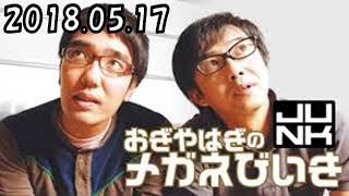 JUNK おぎやはぎのメガネびいき 2018年5月17日