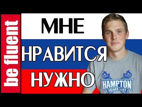 Express Your Emotions, Desires, and Needs | Russian Language (Part 2)