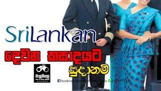 Balumgala sri lankan - 14-09-2016