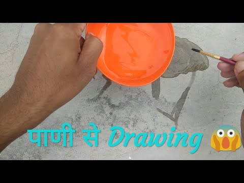 how-to-draw-with-water- -drawing-by-water- -drawing-for-kids