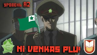 ☕ КГБ и извращенцы ❁37❁LERNU Esperanto❁[A1]❁