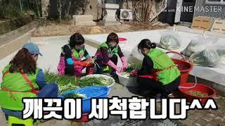 범서읍지역사회보장협의체 - 파김치 지원 봉사활동