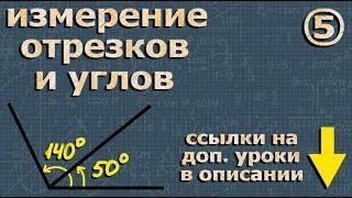 сравнение и измерение ОТРЕЗКОВ и УГЛОВ - 7 класс