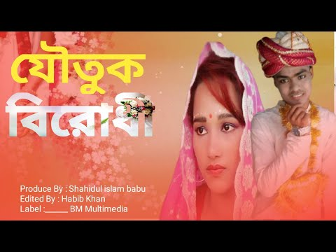 যৌতুক বিরোধী | Bangla short film | Joutuk birodhi | Habib Khan | Enjoy Media