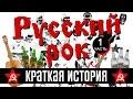Краткая история русского рока | Часть 1