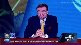 """Ток-шоу """"ПІДСУМКИ"""" від 30 вересня 2018 року"""