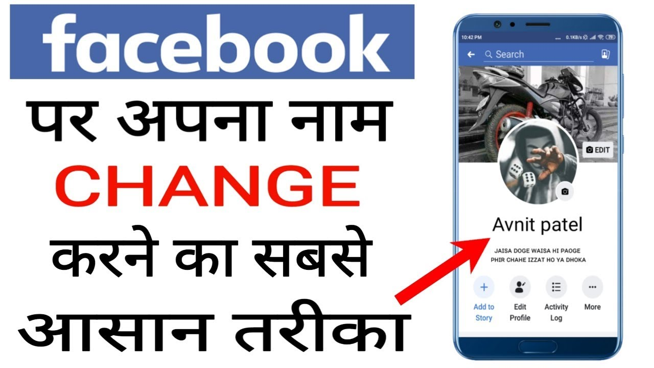 Facebook par apna naam kaise change kare || How to Change Your Name on  Facebook || By Avnit zone