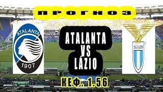 Аталанта - Лацио прогноз / ставки на спорт