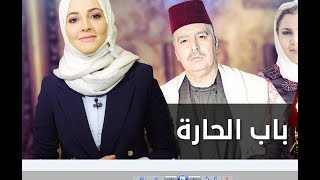 باب الحارة.. المسلسل الرمضاني الخالد   دراماللي