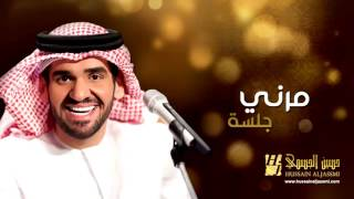 Hussain Al Jassmi Terbaru Jalsat Wanasa  (marni)مرني
