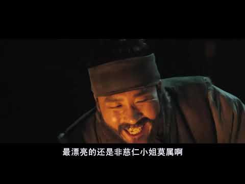 非常喜欢的韩一部古装电影  高清中译