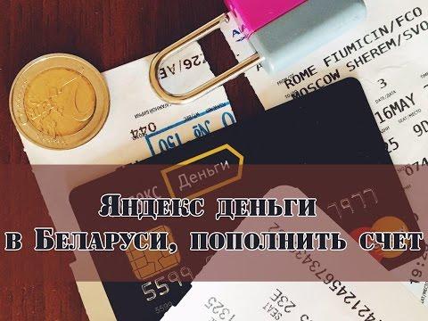 Как пополнить Яндекс Деньги в Беларуси? БПС-Сбербанк перевод по карте