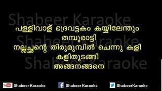 Pallivaalu Bhadravattakam Karaoke with Lyrics | പള്ളിവാള് ഭദ്രവട്ടകം കയ്യിലേന്തും തമ്പുരാട്ടി