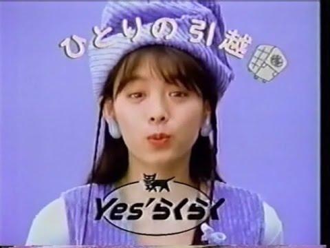 1995年CM 裕木奈江 クロネコヤマト アートネイチャー