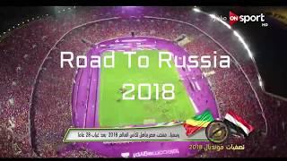صعود مصر لكاس العالم 2018 *طول الشمس بايدك*