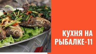 Кухня на рыбалке. Часть 11