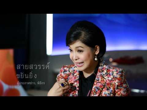 รายการ สื่อสารไทย ตอน 2 - สายสวรรค์ ขยันยิ่ง