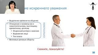 """Школа Медицинского Бизнеса. Анонс урока 1 """"Консолидация лидерского потенциала клиники и эффективн..."""