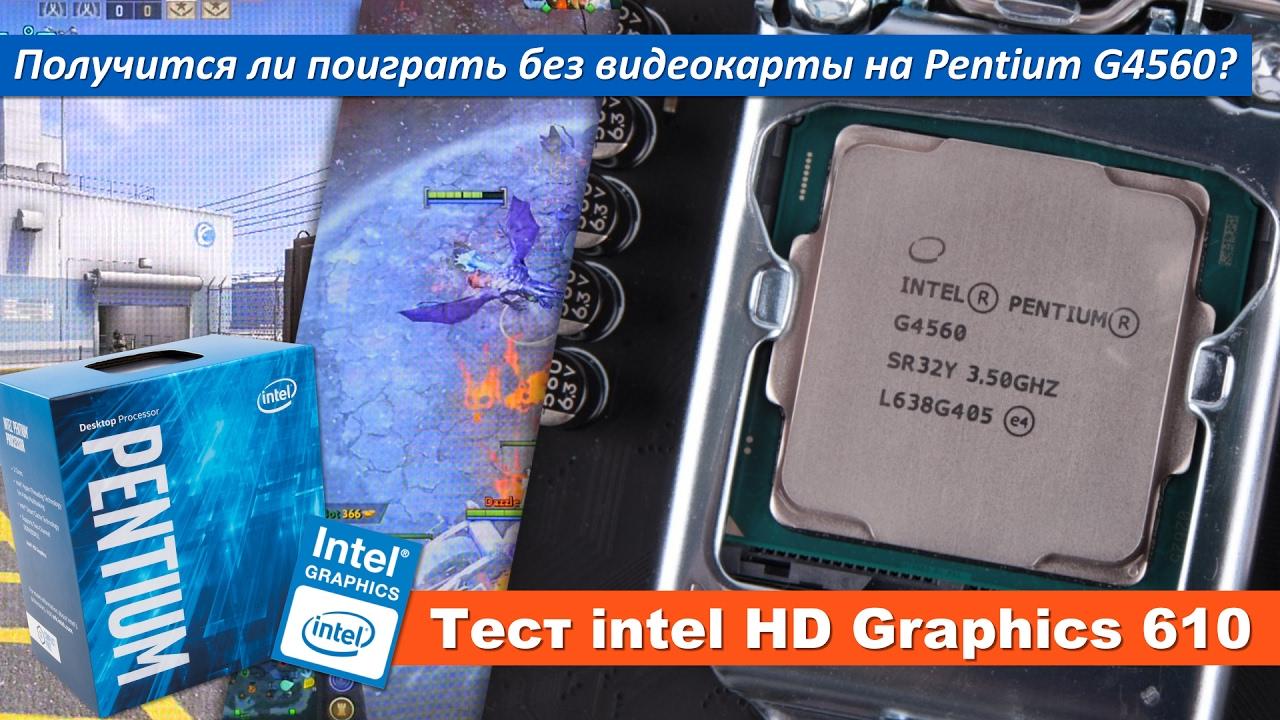 Получится ли поиграть на intel HD Graphics 610?