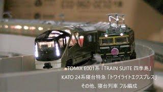 TOMIX E001系 「TRAIN SUITE 四季島」・KATO 24系寝台特急 「トワイライトエクスプレス」 その他、寝台列車 フル編成