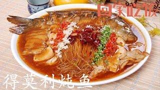 东北特色炖鱼,鲜美无比!【回家吃饭  20161017】