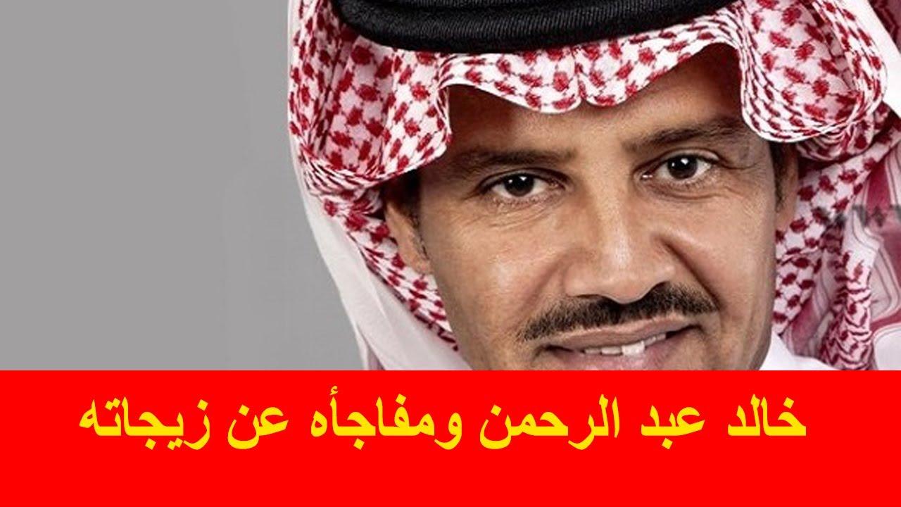 أ سرار ومعلومات عن خالد عبد الرحمن ومفاجأة لا يعرفها جمهوره عن زيجاته Youtube