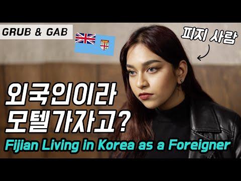 나쁜남자 어디까지 만나봤니? 섬나라에서 온 사투리 패치 외국인이 겪은 한국의 연애문화! [GRUB & GAB]