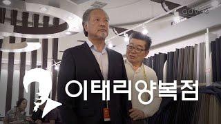 꽃보다 중년! 신사의 품격 #모델수트핏#맞춤정장