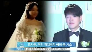 [Y-STAR] Ryu Siwon is charged …