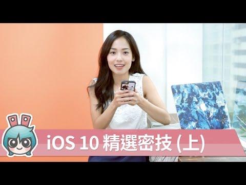 『iOS 10』 二十個你所不知道的小技巧 (上) [小技巧篇]