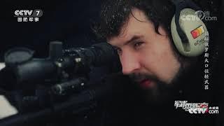 实拍俄军反器材狙击枪,20毫米装甲车甲板被打成筛子 军迷天下