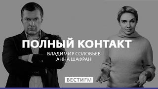Порошенко намекают пора делиться Полный контакт с Владимиром Соловьевым 21 02 17