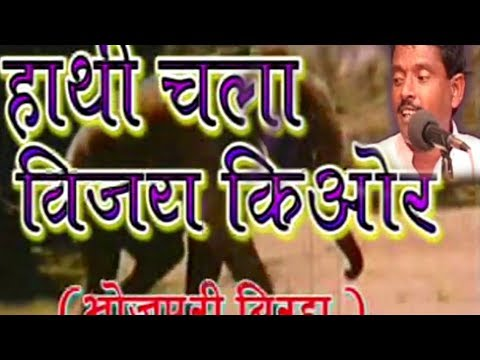 Full HD Video, Bhojpuri Birha, Hathi Chala Vijay Ki Or, Bahujan Samajwadi Party Song