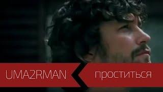 Смотреть клип Uma2Rman - Проститься