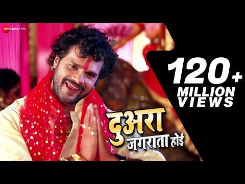 दुआरा जगराता होई Duara Jagrata Hoi | Khesari Lal Yadav & Priyanka Singh Mp3